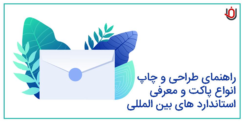 چگونه پاکت نامه طراحی کنیم