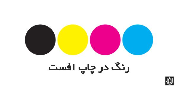 چهار-رنگ-اصلی-در-چاپ-افست
