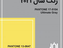 The Pantone Colors of the Year 2021