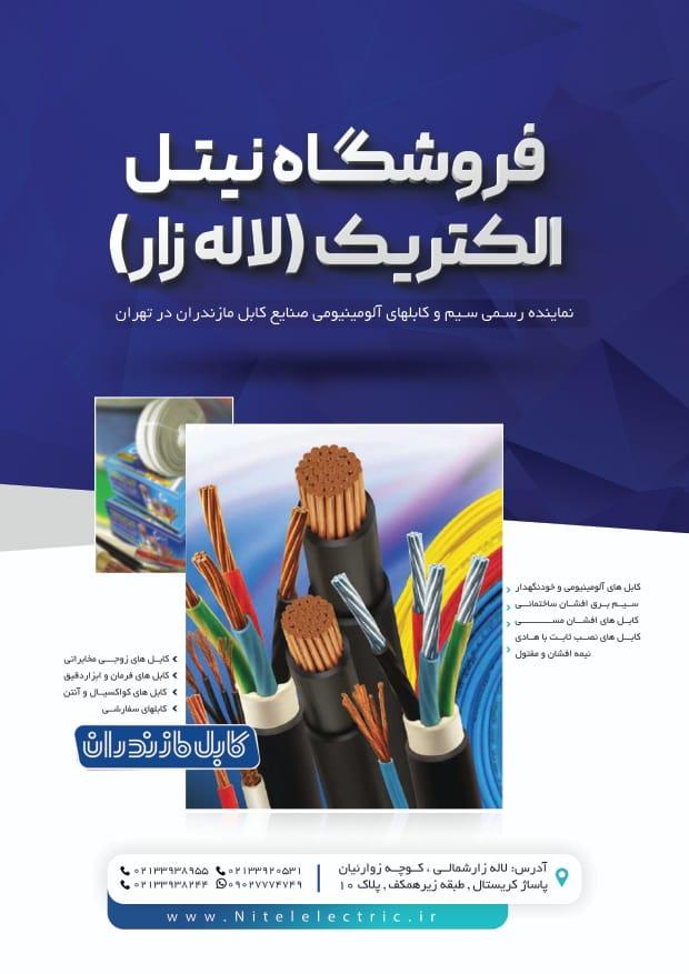 قیمت کابل های فرمان AWG در ایلام